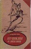 Вересаев В. В. - Пушкин в жизни: Систематический свод подлинных свидетельств современников.