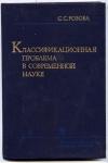Купить книгу Розова С. С. - Классификационная проблема в современной науке.