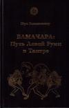 Купить книгу Шри Бхававсенаху - Вамачара: Путь левой руки в тантре