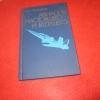 Купить книгу а. н. пономарёв - авиация настоящего и будущего