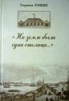 купить книгу Гоппе, Герман - На земле была одна столица...