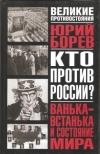 Купить книгу Борев Ю. Б. - Ванька-встанька и Состояние мира