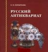 Купить книгу В. И. Переятенец - Русский антиквариат