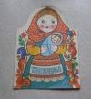 народные песенки - Танюшка и Ванюшка
