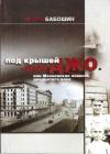Купить книгу Бабошин, Игорь - Под крышей дяди Джо или Московская повесть двадцатого века