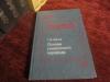 купить книгу чернов г. в. - English. основы синхронного перевода
