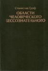 Купить книгу Станислав Гроф - Области человеческого бессознательного. Данные исследований ЛСД