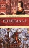 Купить книгу Лоренс Шуновер - Изабелла I. Крест королевы