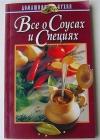 Купить книгу Высоцкая - Все о соусах и специях