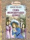 Купить книгу Элизабет Мид-Смит - Семь молоденьких девиц, или Дом вверх дном