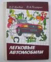 Купить книгу Цыбин, В.С. - Легковые автомобили