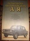 Кодер, В.; Хартман, Г.; Кирше, Х. и др. - Легковой автомобиль от А доя Я