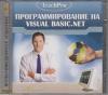 Купить книгу [автор не указан] - Программирование Visual Basic. net. TeachPro