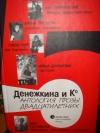 Купить книгу Денежкина и Ко - Антология прозы двадцатилетних