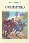 Купить книгу Э. Э. М. Мейсон - Клементина
