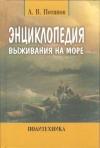 Купить книгу Потапов А. В. - Энциклопедия выживания на море