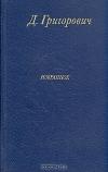 Купить книгу Дмитрий Григорович - Избранное