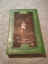 Купить книгу Васина Н. С. - Приданое Царевны - лягушки: роман