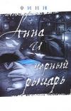 купить книгу Финн - Анна и черный рыцарь. Дневник Анны