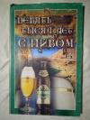 Купить книгу Вохмянин А. С. - Девять тысяч лет с пивом