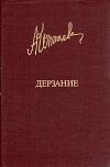 купить книгу Коптяева - Дерзания
