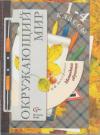 Купить книгу Виноградова, Н.Ф. - Окружающий мир. 1-4 классы. Методика обучения