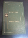 Купить книгу Шолохов М. А. - Слово о Родине