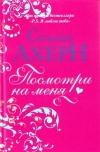 Получить бесплатно книгу Ахерн С. - Посмотри на меня