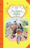 Купить книгу Кулидж Сьюзан - Что Кейти делала в школе