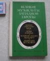 Купить книгу Григорович В. Б. - сост. - Великие музыканты Западной Европы (книга для детей)