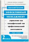 Купить книгу Бусыгин, А.В. - Том 2. Эффективный менеджмент: Управление как специфический тип профессиональной деятельности