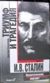 Купить книгу Волкогонов, Д.А. - Триумф и трагедия. Политический портрет И. В. Сталина
