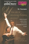 Купить книгу Гальперин Ян - Учимся танцевать легко!
