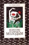 Купить книгу И. И. Кольгуненко - Искусство оставаться молодым
