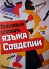 Купить книгу Мокиенко В. М., Никитина Т. Г. - Толковый словарь языка Совдепии. Около 10000 слов и выражений