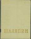 Купить книгу ред. Грошева, Е. А. - Федор Иванович Шаляпин в 2 томах