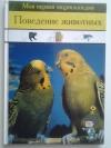 Купить книгу  - Поведение животных. Моя первая энциклопедия