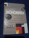 Купить книгу Липсиц И. В. - Экономика: Учебник для 9 кл. общеобразовательных учреждений В 2 томах