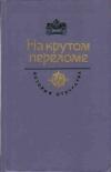 Купить книгу Мстиславский, С. Д. - На крутом переломе. Век XХ