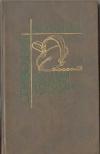 Купить книгу Герасимов, Ю.А. - Охотничьи самоловы и самоловный промысел: Справочник