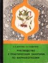 купить книгу А. А. Долгова, Е. Я. Ладыгина - Руководство к практическим занятиям по фармакогнозии