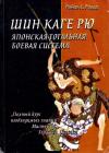 Купить книгу Робин Л. Рилли - Шин Каге-рю. Японская тотальная боевая система