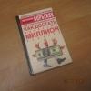 Купить книгу Мирзакарим Норбеков - Где зимует кузькина мать, или Как достать халявный миллион решений?