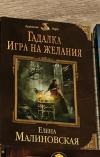 Купить книгу Елена Малиновская - Гадалка. Игра на желания