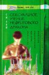 Купить книгу Си Лай - Сексуальное учение Нефритового дракона. Даосские методы обновления мужской сексуальности