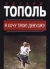 Купить книгу Тополь Эдуард - Я хочу твою девушку. В 2-х томах