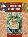 Галина Логвиненко - Декоративная композиция