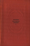 Купить книгу Алексеева, О.Б. - Русские народные сказки