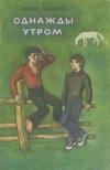 Купить книгу Базанков, Михаил - Однажды утром