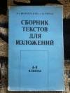 Купить книгу Виноградова Л. А.; Горчак А. Н. - Сборник текстов для изложения. 4 - 8 классы